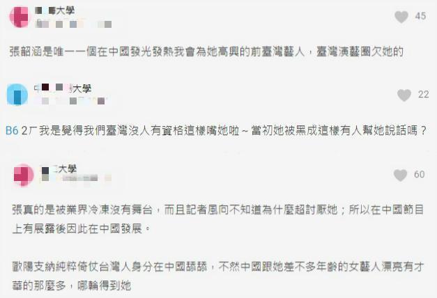 張韶涵傳出將登上中國央視國慶晚會獻唱,受訪時高喊︰「祝祖國繁榮昌盛!」(翻攝自《東森新聞》)