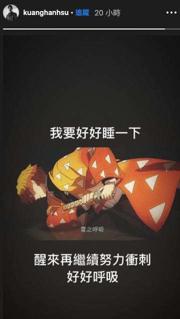 許光漢發表的限時動態意外引起中國網友不滿。