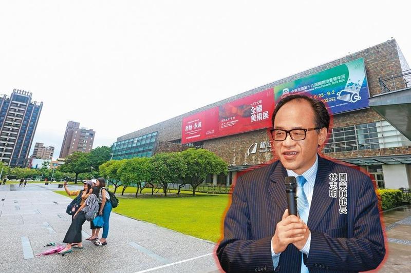 國美館館長林志明是知名藝術學者、策展人,2018年10月接任館長至今,如今卻傳出林妻彭安安頻頻干預館務。(翻攝國美館官網)