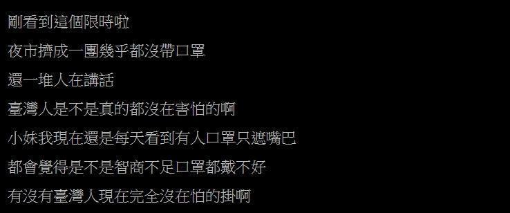 一名女網友在PTT上發文問卦。(翻攝自PTT)