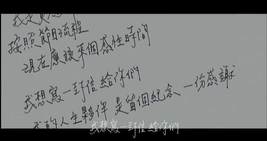 「小鬼」黃鴻升在親筆信中感謝粉絲一路相伴,並約定以音樂永遠陪伴大家。(翻攝自黃鴻升 Alien Huang YouTube)