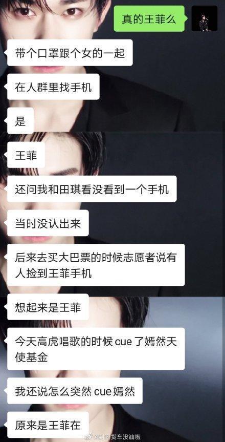 還有網友爆料王菲曾問他們有沒有看到她的手機。(網路圖片)