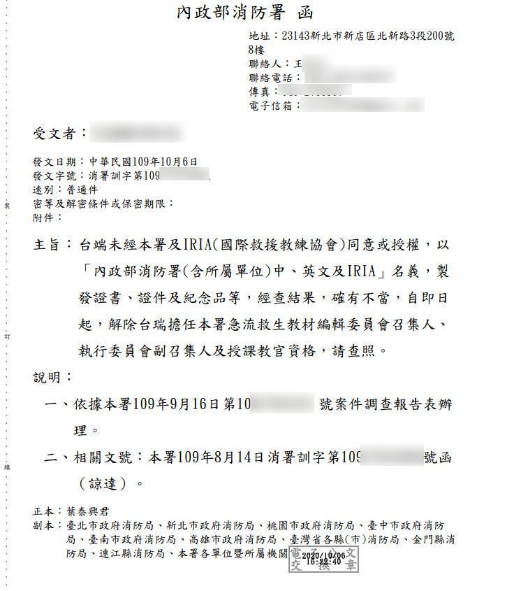 函中坦言葉泰興未經消防署及IRIA的同意與授權,就製發證書等物品。(讀者提供)