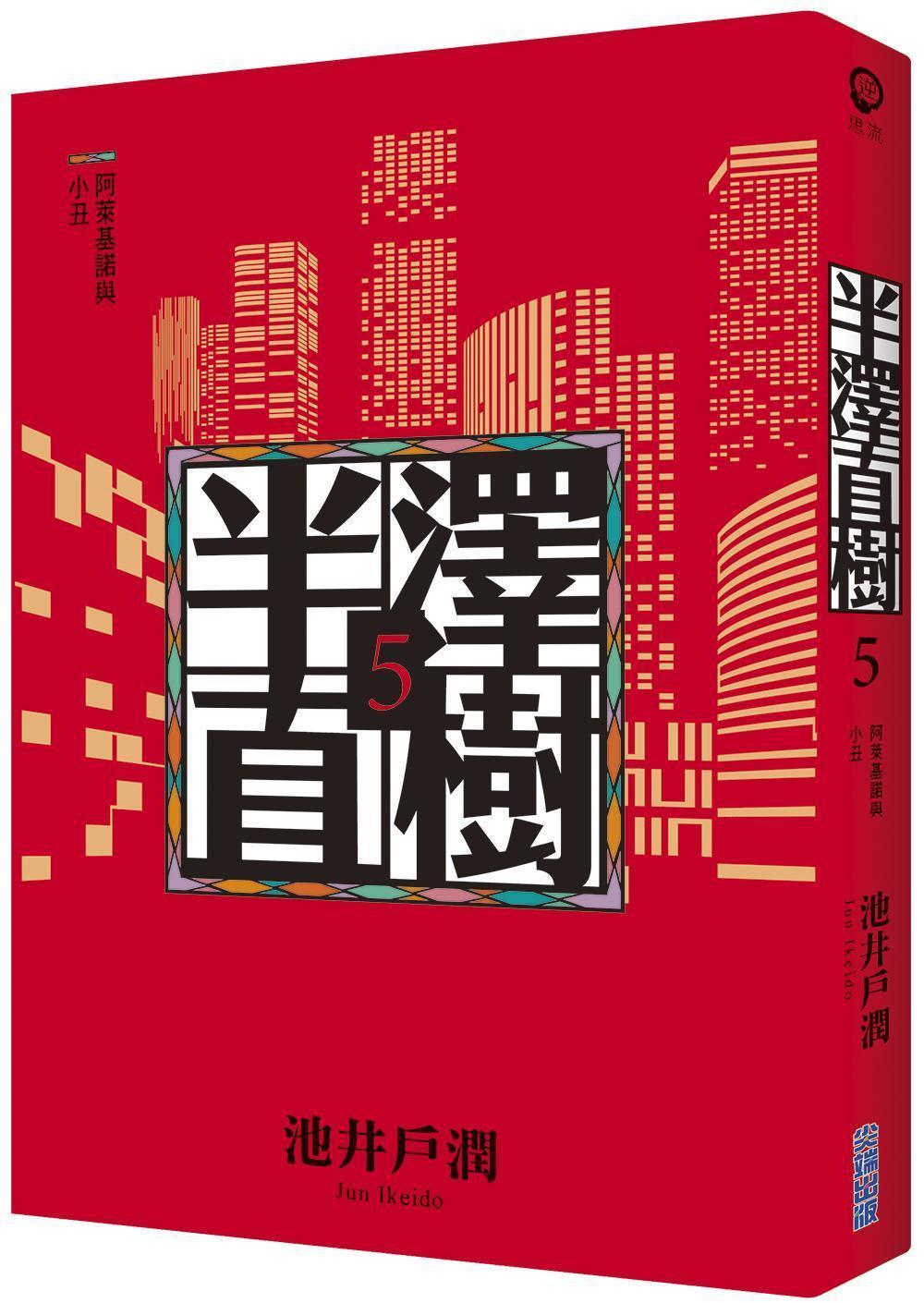《半澤直樹》系列小說《阿萊基諾與小丑》上月在日本上架已賣出35萬本,台灣也已上市。(尖端出版提供)