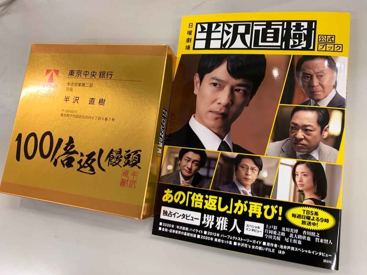 TBS電視台配合《半澤直樹》續集推出「百倍奉還」饅頭(左),吸引許多劇迷搶購。(翻攝自官方Twitter)