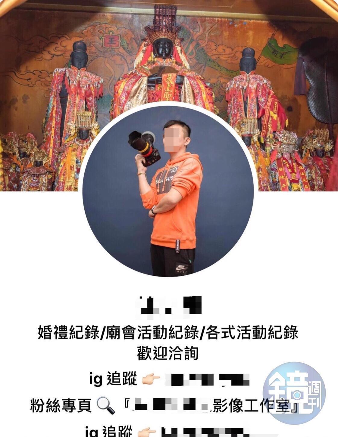 遭控的L男現與朋友合開攝影工作室,是一名兼職攝影師。(讀者提供)