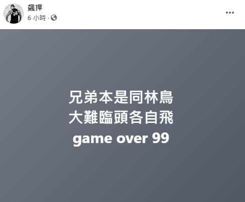 館長也在臉書發文「兄弟本是同林鳥,大難臨頭各自飛 game over 99」。(翻攝自臉書粉絲專頁「飆捍」)