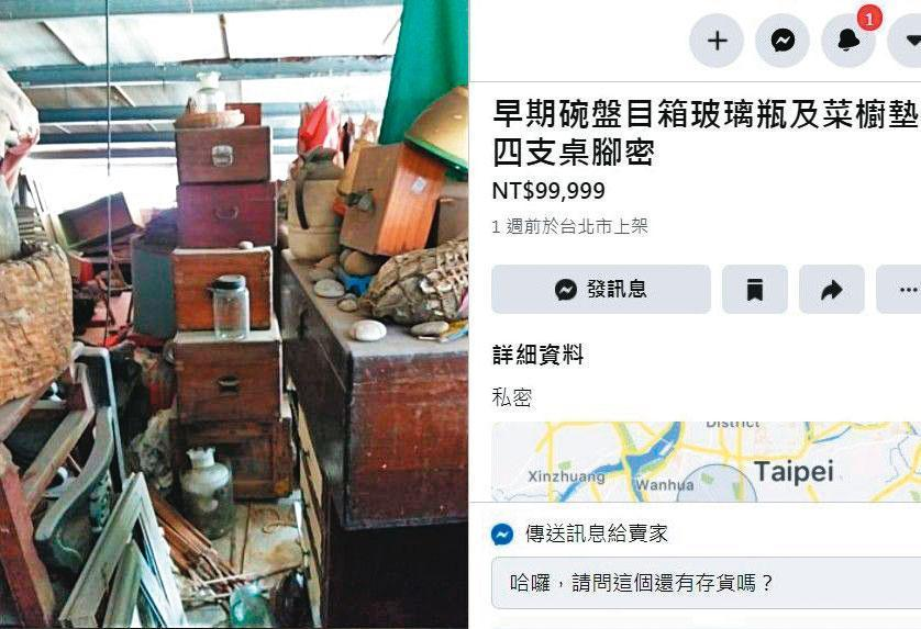 司馬中原舊家檜木家具及文物,竟被不明人士上網兜售。(翻攝臉書)
