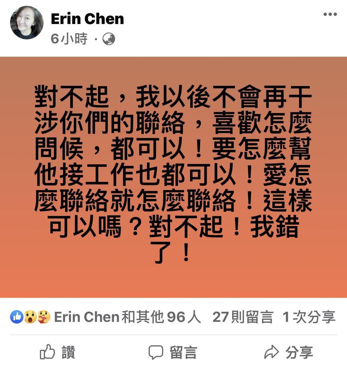 陳貞均昨在臉書對陳柏渝公開道歉,不過數小時後卻刪除。(翻攝自Eric Chen臉書)