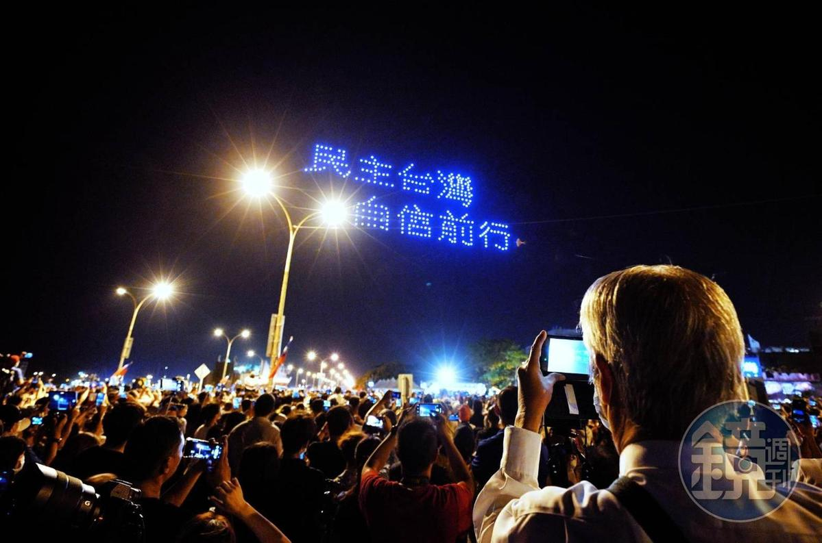 現場無人機表演,秀出「民主台灣,自信前行」。