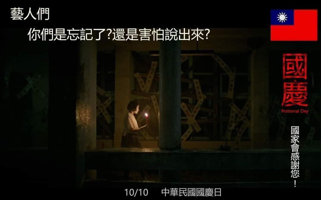 網友利用《返校》的經典台詞製圖,反諷部分噤聲的台灣藝人。(翻攝自邰智源臉書)