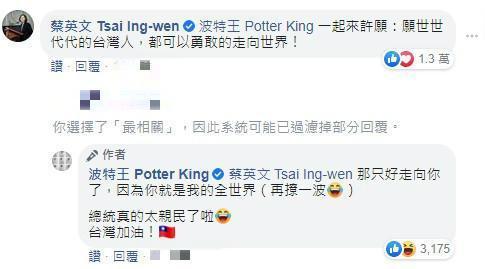 蔡英文總統期許台灣人「勇敢的走向世界」,波特王再撩一波︰「那只好走向你了,因為你就是我的全世界!」