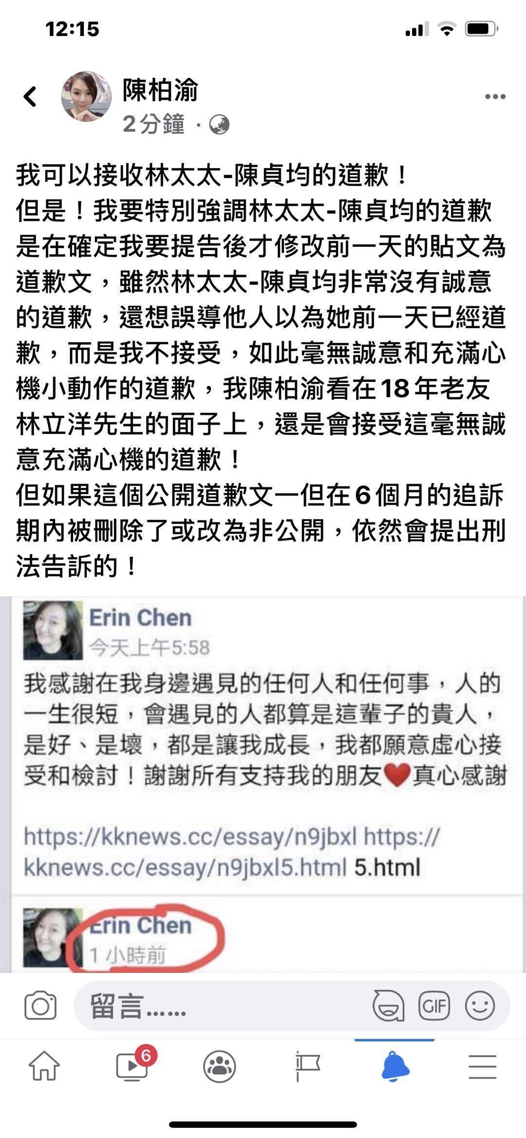 陳柏渝要求陳貞均的道歉文需公開露出6個月且不得刪文,否則依然會提告。(翻攝自陳柏渝臉書)