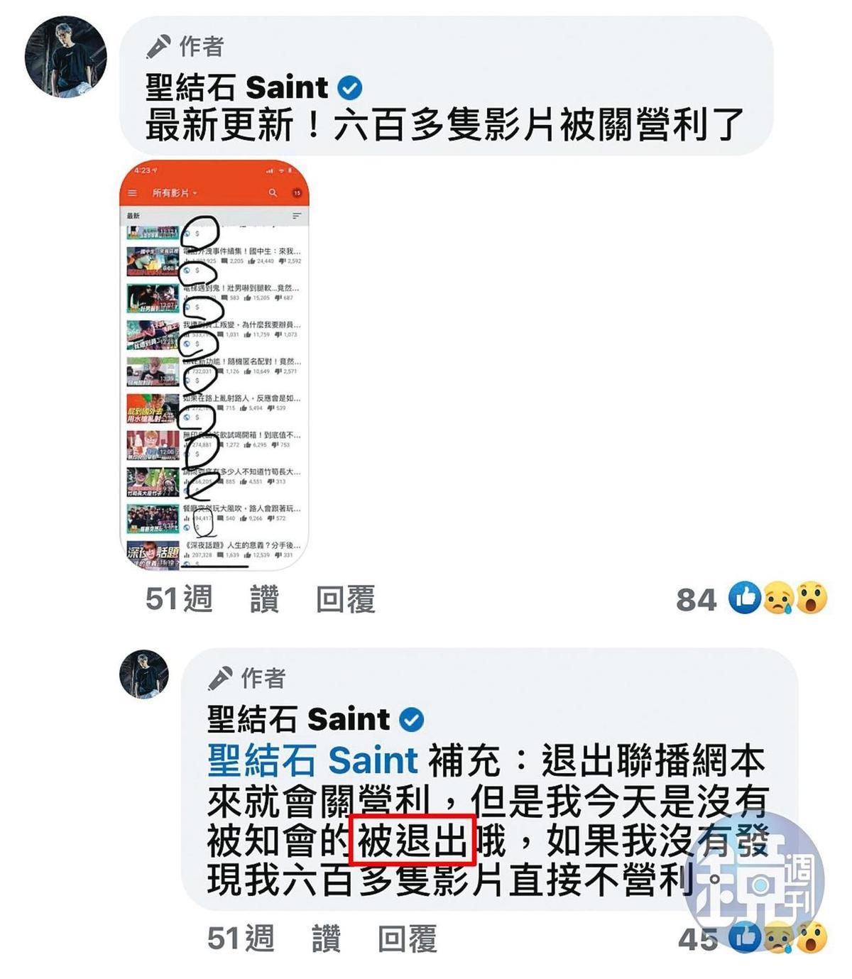 去年10月,聖結石在臉書踢爆指出,WEBTVASIA管理階層改組,他莫名「被退出」。(翻攝自聖結石臉書)