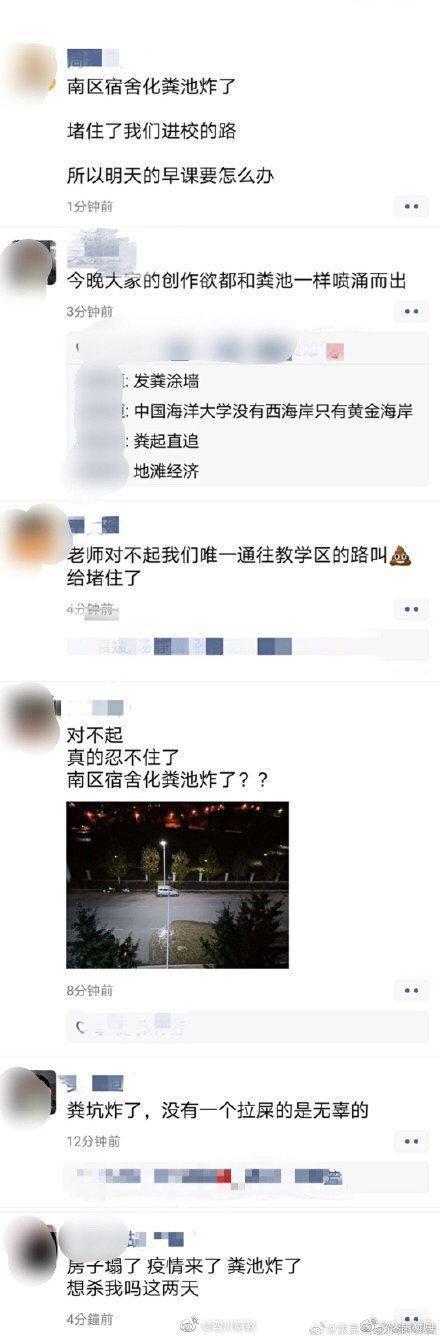 「中國海洋大學」因為網路傳言「化糞池炸了!」登上微博熱搜。(翻攝自微博)