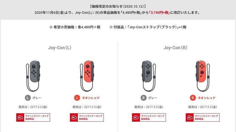 日本任天堂宣布,從11月6日起,單支Joy-Con控制器的價格將會全面調降。(翻攝自網路)
