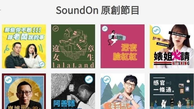 SoundOn製作約15檔原創節目,提供聽眾更多內容選擇。(翻攝自SoundOn官網)