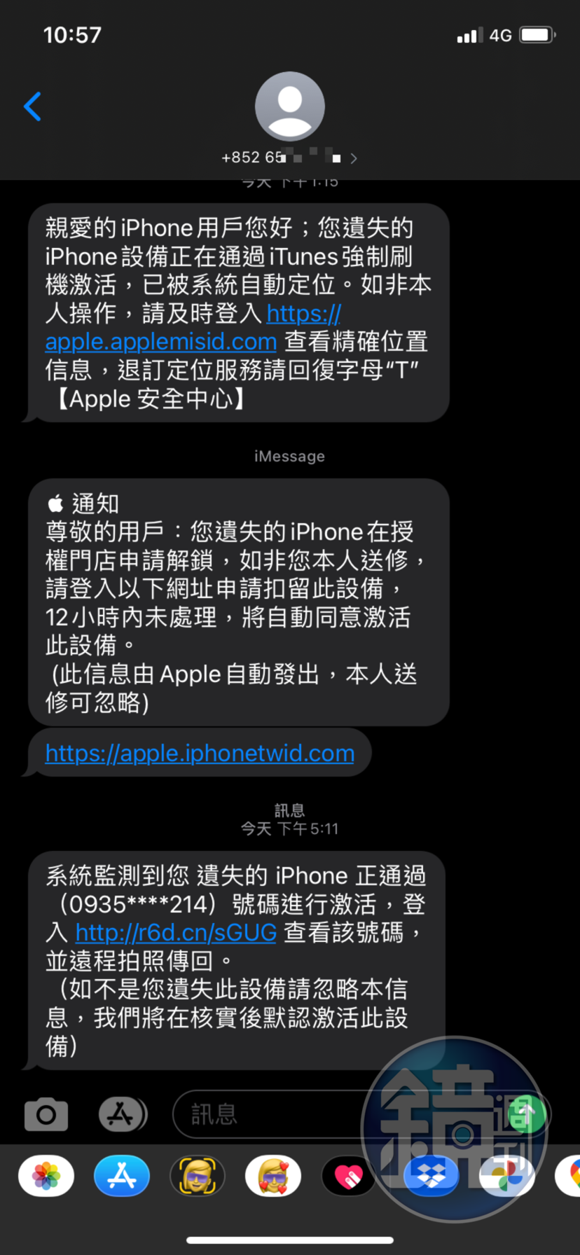 林女一直收到削弱失主心防的詐騙密碼的簡訊。(讀者提供)