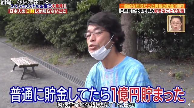 坂口真一存到1億日元後退休,過著閒雲野鶴的生活。(翻攝自林萍在日本微博)
