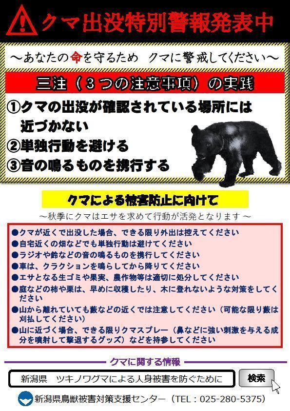 新潟縣警察緊急展開決策會議後,對全縣發出「熊出沒警報」,提醒該縣民眾要特別注意自身的安全。(翻攝自推特)