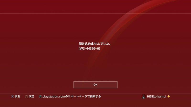 日本網友在PS客戶支援的官方Twitter上,貼出PS4主機更新後的錯誤訊息。(翻攝自@AskPS_JP Twitter)