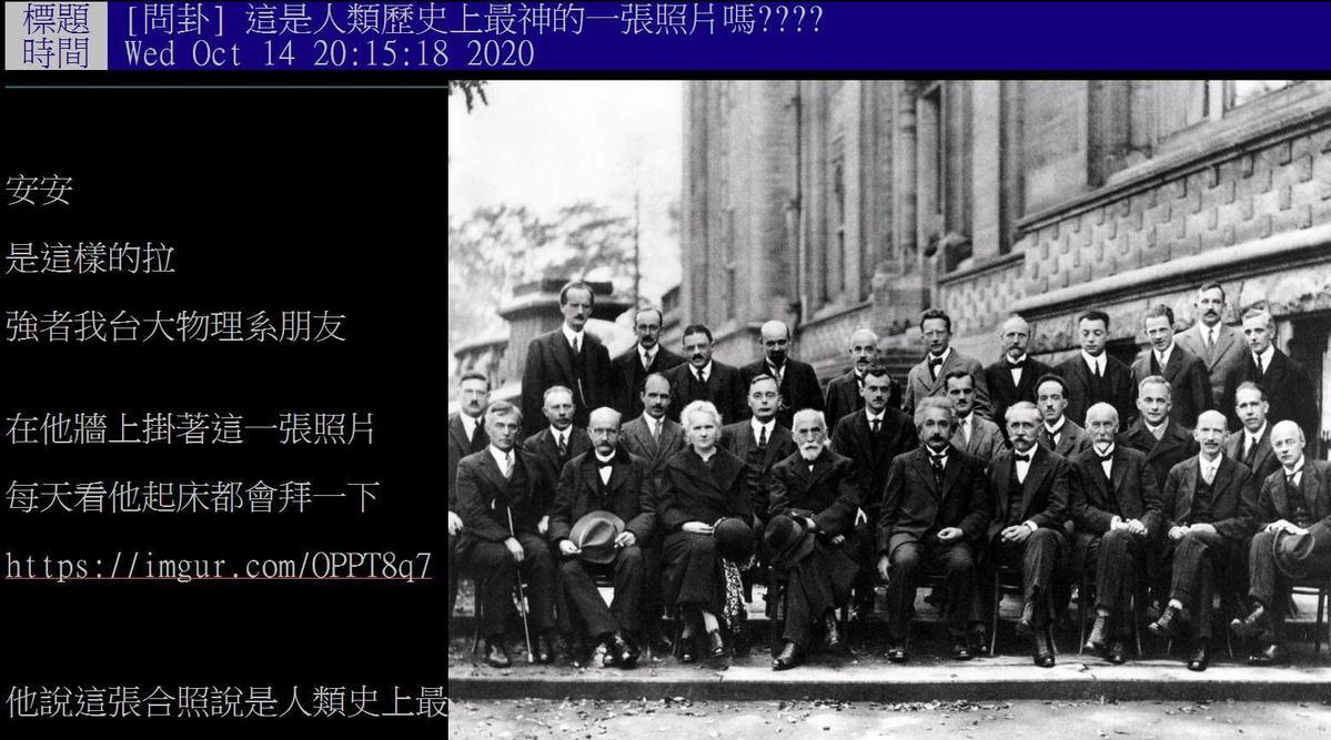 網友貼出被物理系友人每天膜拜的「神照」。(翻攝自PTT)