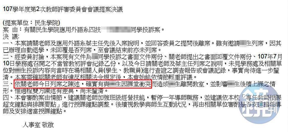 南開科大教評會決議文中,認定關老師與學生衝突,令關無法接受。(受訪者提供)