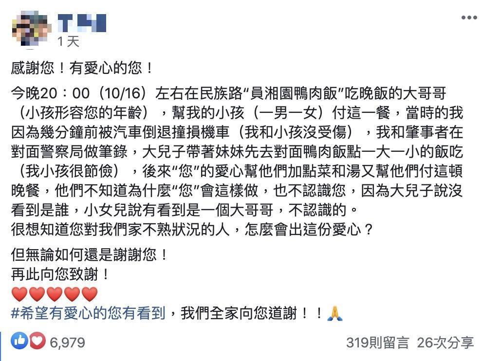 這名媽媽在臉書社團發文尋人,感謝善心人士照顧一雙兒女。(翻攝自臉書社團「彰化人大小事」)