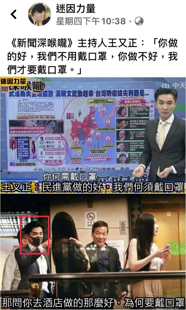 疫情嚴重時,王又正一席「何需戴口罩」被截圖瘋傳。他曾與台北市議員鍾小平、戴錫欽結伴到KTV唱歌,因而被質疑「為什麼戴口罩」?(翻攝自迷因力量臉書)