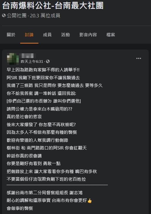 網友po文爆料,向員警問路竟被嗆「你們自己選的市長辦的」。(翻攝自臉書)