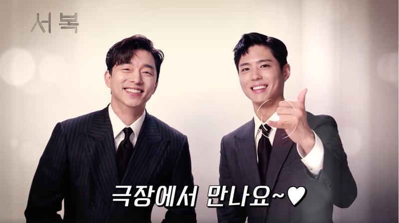 孔劉(左)與朴寶劍合體為12月將上映的新片《永生戰》宣傳。(翻攝自CJENMMOVIE Twitter畫面)