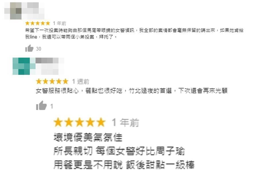 竹北派出所裡的馬尾女警,讓網友想主動投案。(翻攝自google評論)