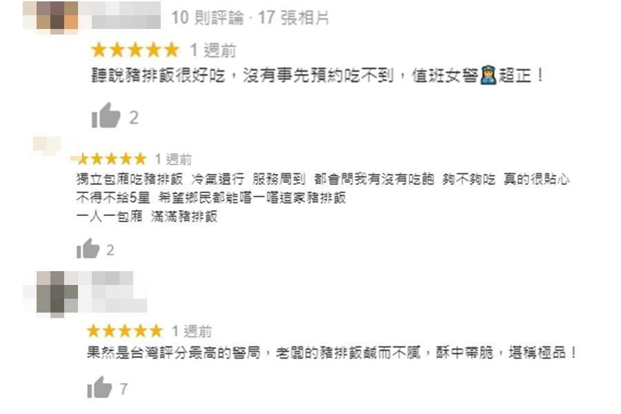 竹北派出所裡的「炸豬排」最受到網友青睞。(翻攝自google評論)