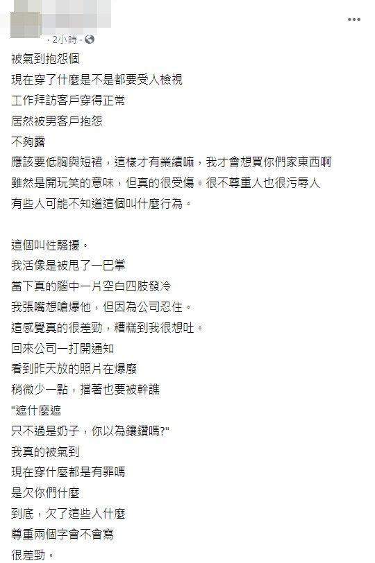 女網友在臉書社團抱怨遭性騷擾。(翻攝自臉書「爆怨公社」)