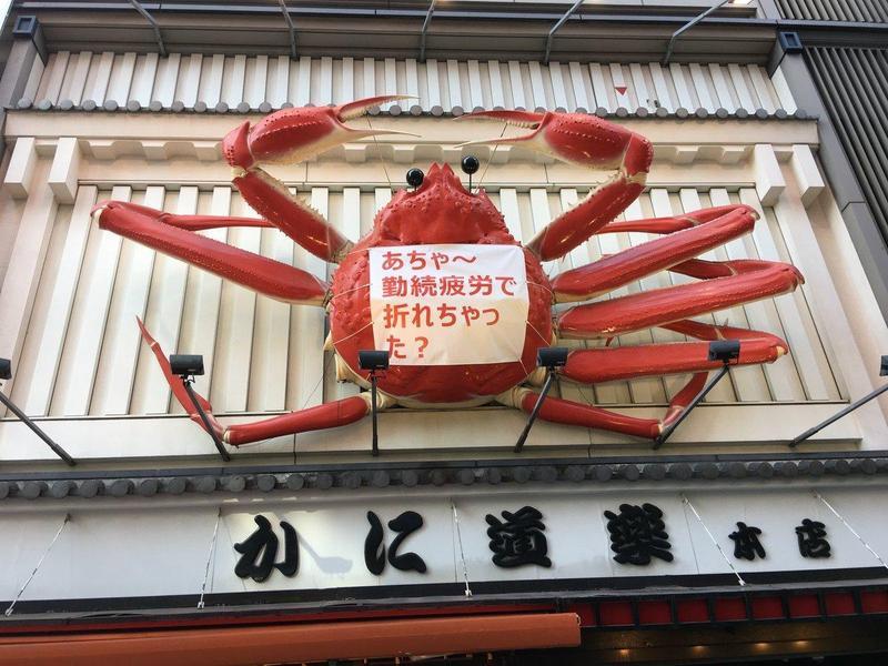 大阪知名招牌大螃蟹日前驚傳「職災」,兩隻蟹腳被卸下保養修理。(翻攝自推特@daichannel4)