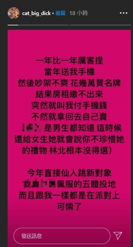紙袋人也跳出來指控青青。(翻攝自紙袋人IG)