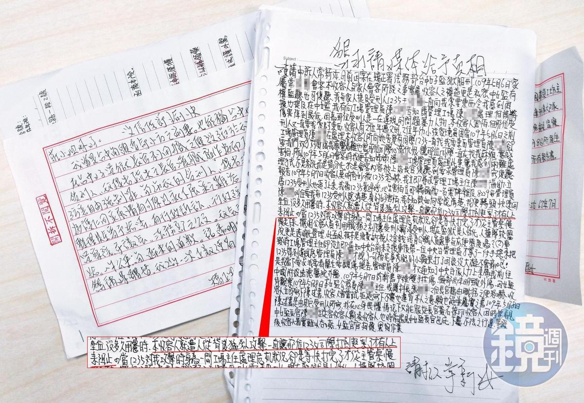 常新汝寫了多封信向本刊投訴,指控台中女監管理不當、放任霸凌。
