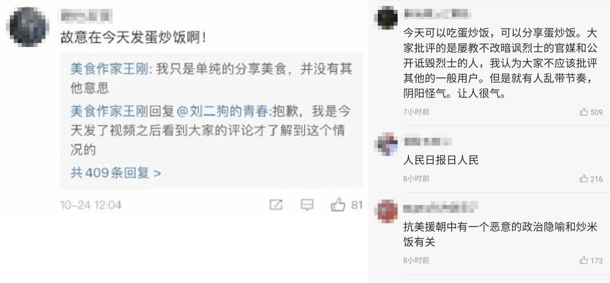 王剛在24日這天分享炒飯做法,引發網友批評。(翻攝自王剛微博)