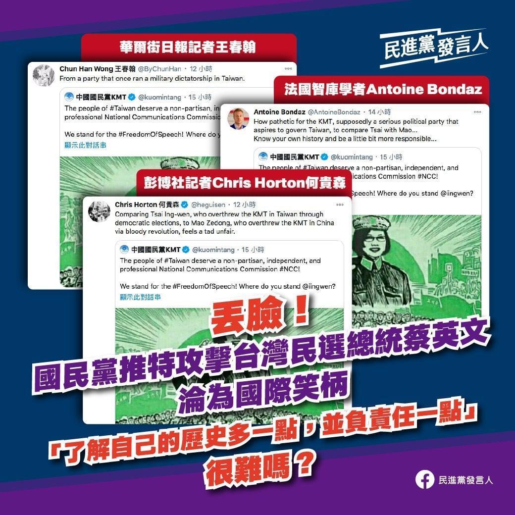 國民黨張貼將蔡英文P圖成毛澤東的圖片,諷刺蔡政府是獨裁政權,引起外媒記者的批評。(翻攝自民進黨發言人臉書)