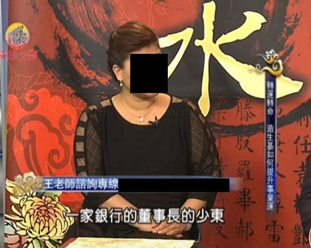 綽號江媽的廖女曾上命理節目,透露因緣際會認識銀行少東。(翻攝自Youtube)