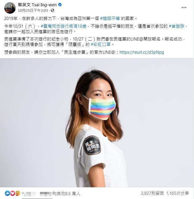 蔡總統在臉書公開號召參與同志遊行,引發教會不同意見的討論。(翻攝自蔡英文臉書)