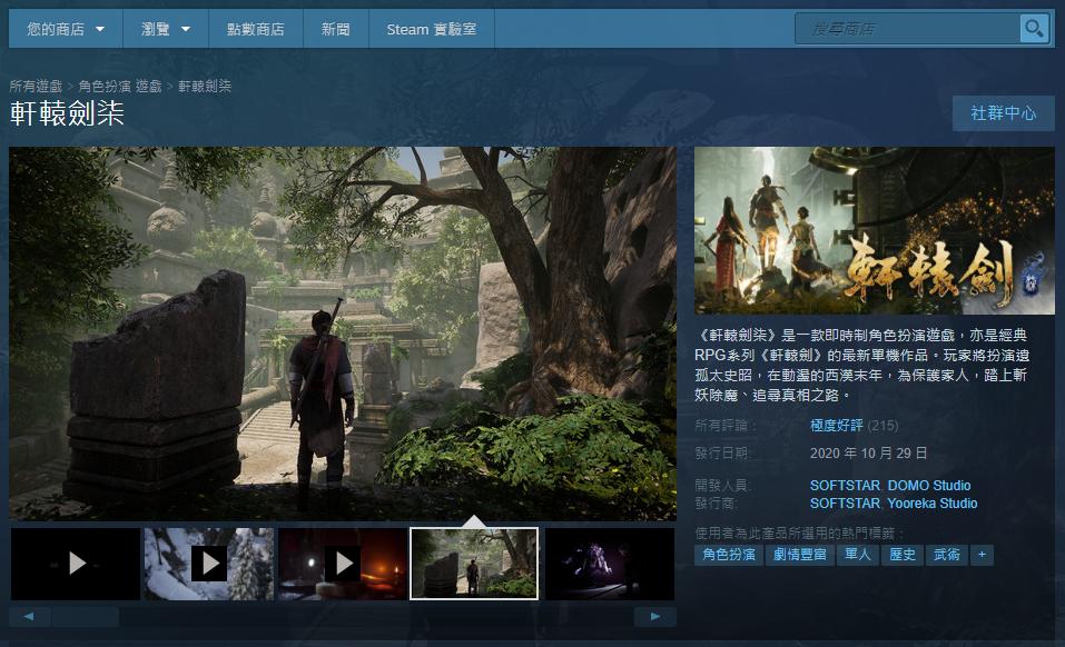 《軒轅劍柒》今日發售,不到半天已經累積上百評論。(翻攝自「Steam」)