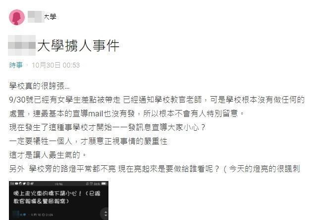 一名該大學學生在Dcard發文,透露9月30日已有女學生行徑該路段差點被擄走,「學校根本沒有做任何的處置」。(翻攝自Dcard)