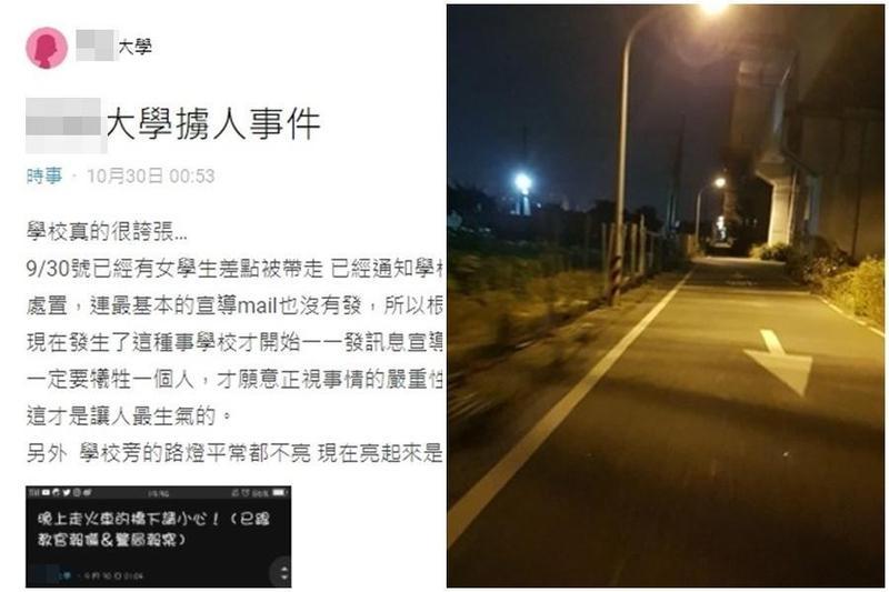 某大學24歲外籍女大生遭擄走殺害,該校同學紛紛PO文爆料。(翻攝自Dcard)