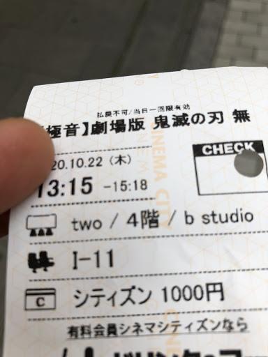 老闆PO出《鬼滅》票根,證明真的去看了電影。(翻攝twitter:@patapataramen)