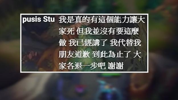 網友「Pusis Stu」在直播聊天室留言威脅丁特。(翻攝自Dinter YouTube頻道)