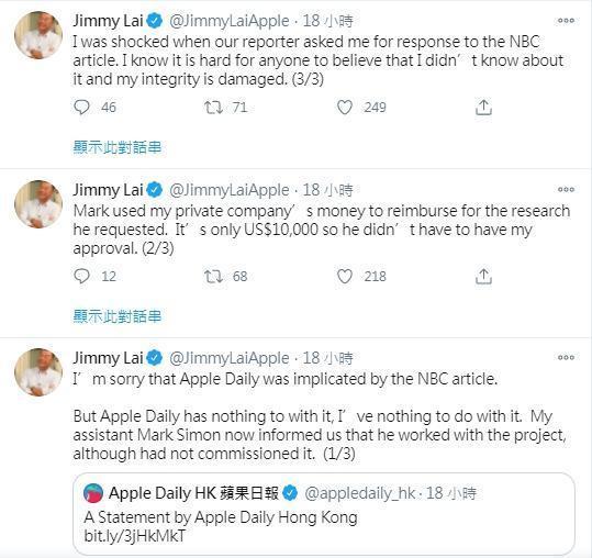 針對此風波,黎智英在推特發文回應。(翻攝自JimmyLai推特)