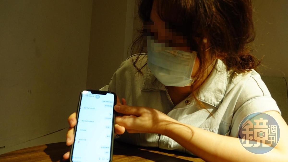 A小姐出示與其他員工聊天紀錄,認為公司新的績效考評不公平。