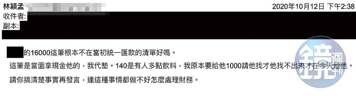 林穎孟被控拖欠助理代墊的140元費用,還嗆助理不會管理財務。(讀者提供)