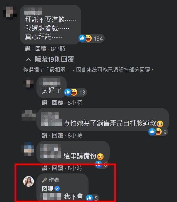 網紅「罔腰」回應網友稱「不會道歉」。(翻攝自罔腰臉書)